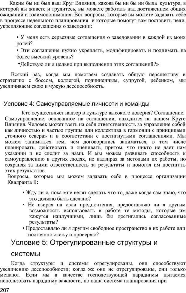 PDF. Главное внимание - главным вещам. Кови С. Р. Страница 202. Читать онлайн