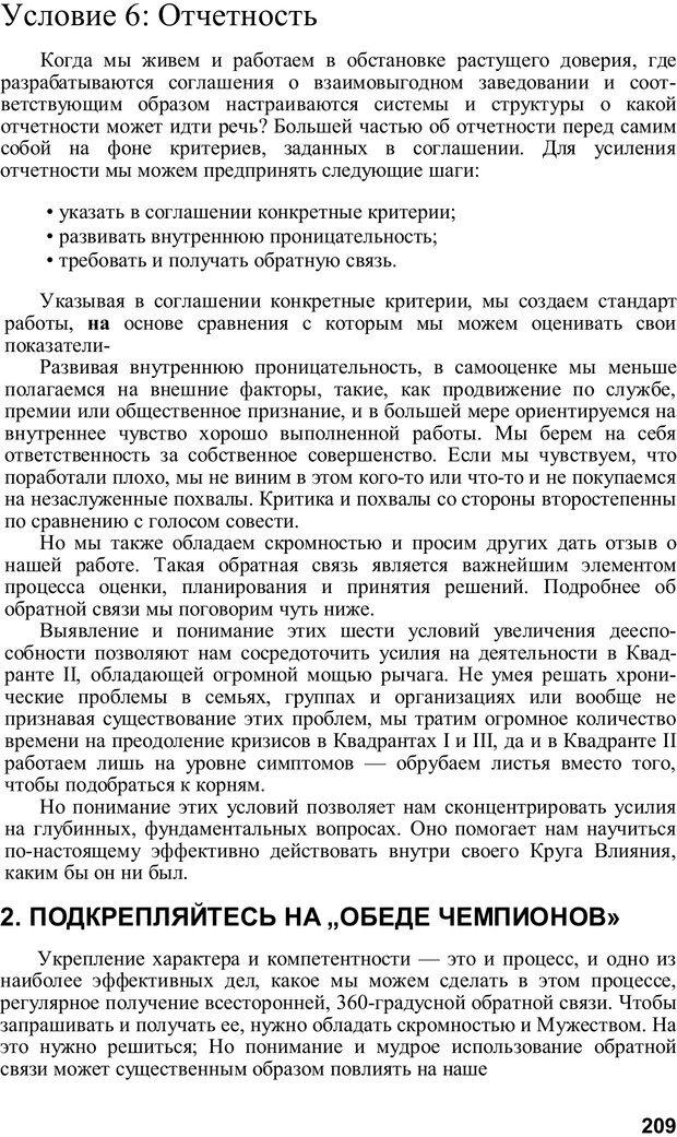 PDF. Главное внимание - главным вещам. Кови С. Р. Страница 204. Читать онлайн