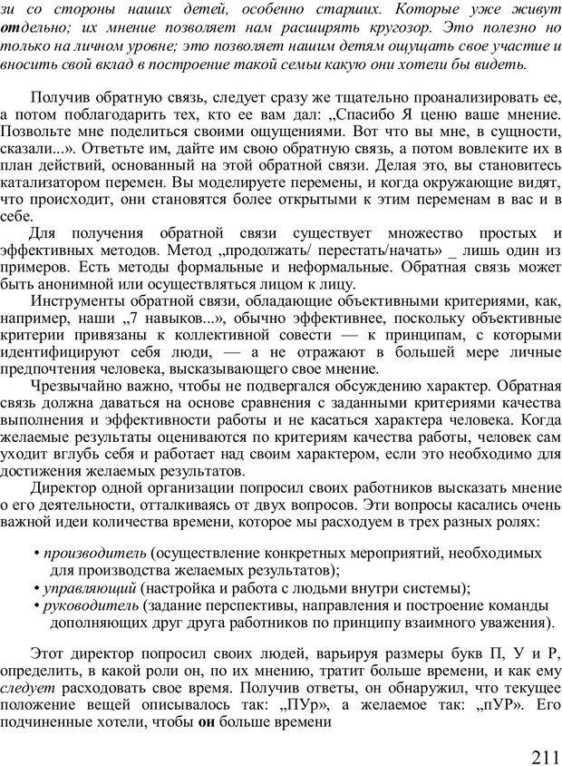 PDF. Главное внимание - главным вещам. Кови С. Р. Страница 206. Читать онлайн