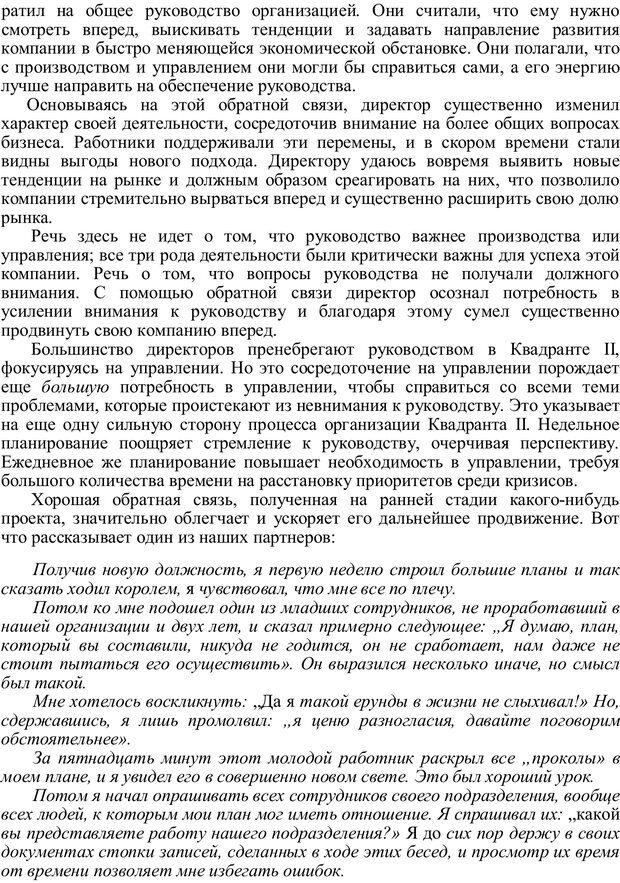 PDF. Главное внимание - главным вещам. Кови С. Р. Страница 207. Читать онлайн