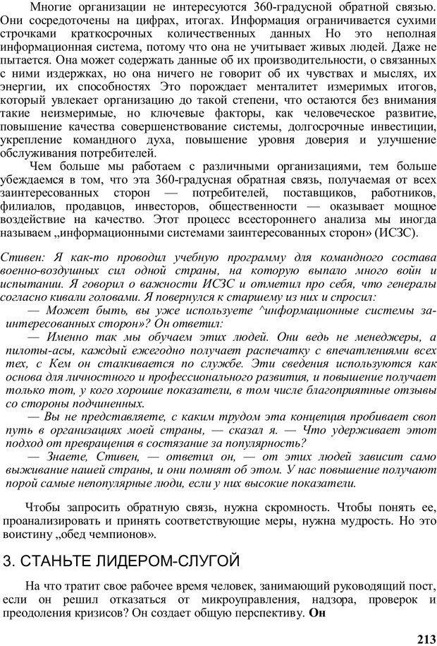 PDF. Главное внимание - главным вещам. Кови С. Р. Страница 208. Читать онлайн