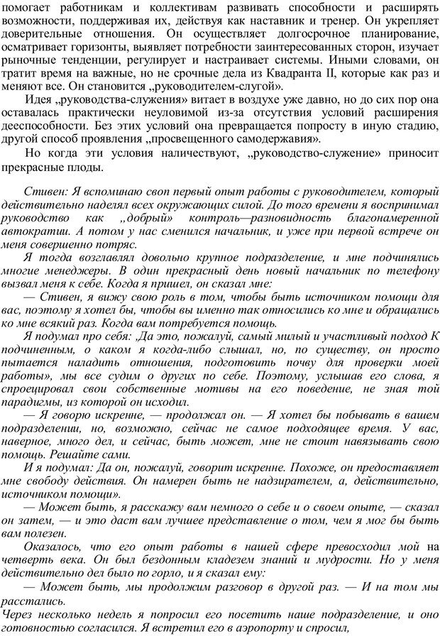 PDF. Главное внимание - главным вещам. Кови С. Р. Страница 209. Читать онлайн