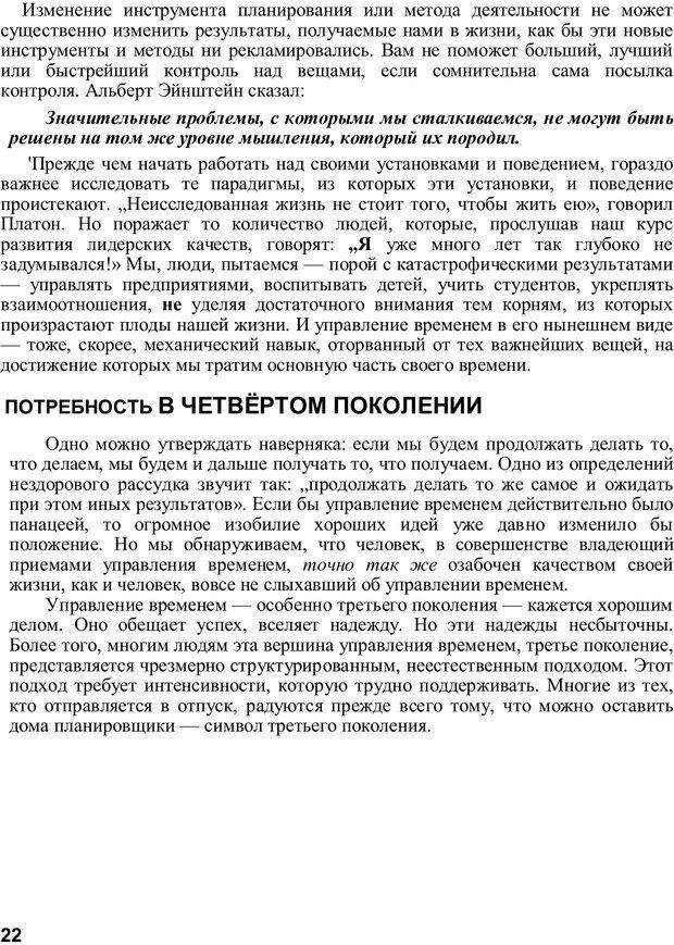 PDF. Главное внимание - главным вещам. Кови С. Р. Страница 21. Читать онлайн