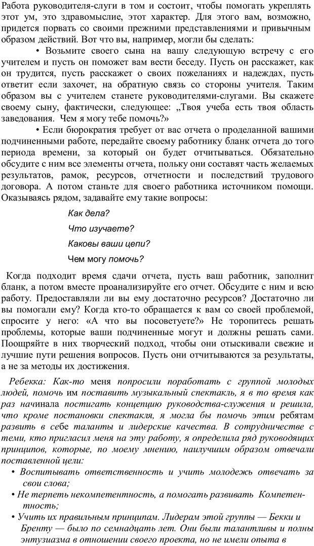 PDF. Главное внимание - главным вещам. Кови С. Р. Страница 211. Читать онлайн