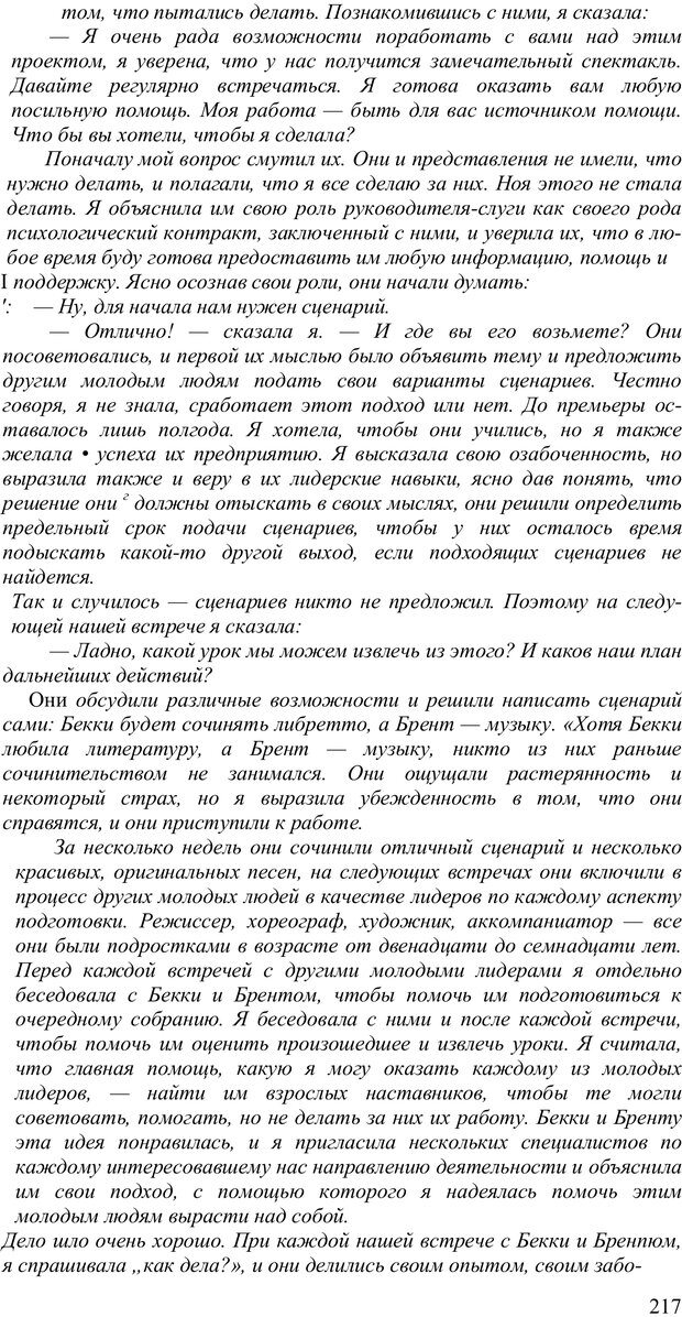 PDF. Главное внимание - главным вещам. Кови С. Р. Страница 212. Читать онлайн