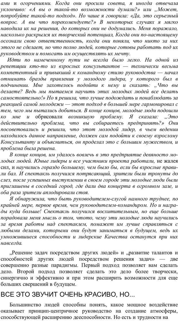PDF. Главное внимание - главным вещам. Кови С. Р. Страница 213. Читать онлайн