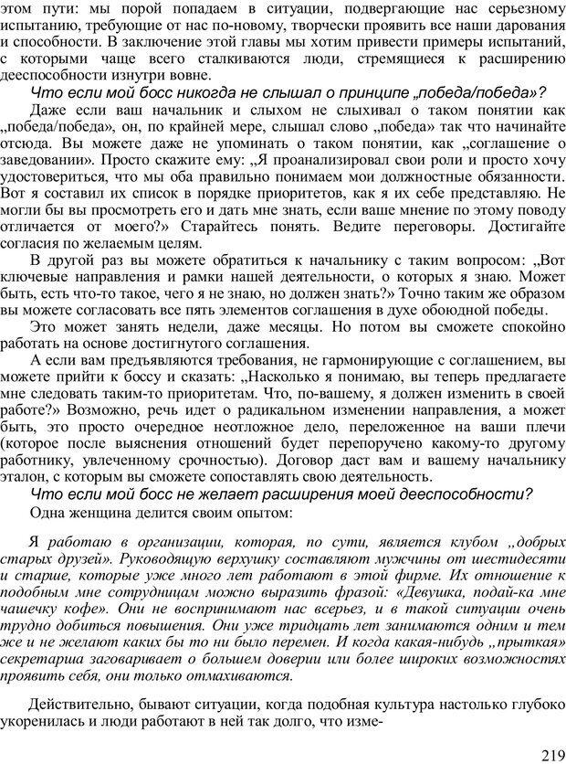 PDF. Главное внимание - главным вещам. Кови С. Р. Страница 214. Читать онлайн