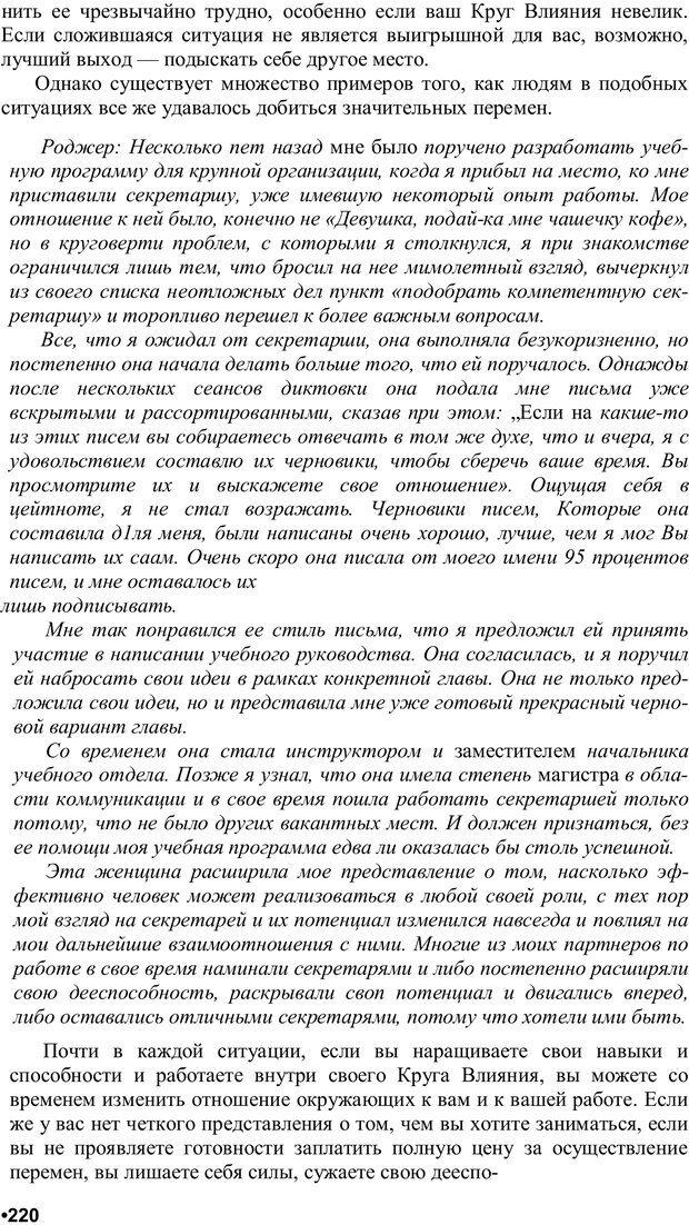 PDF. Главное внимание - главным вещам. Кови С. Р. Страница 215. Читать онлайн