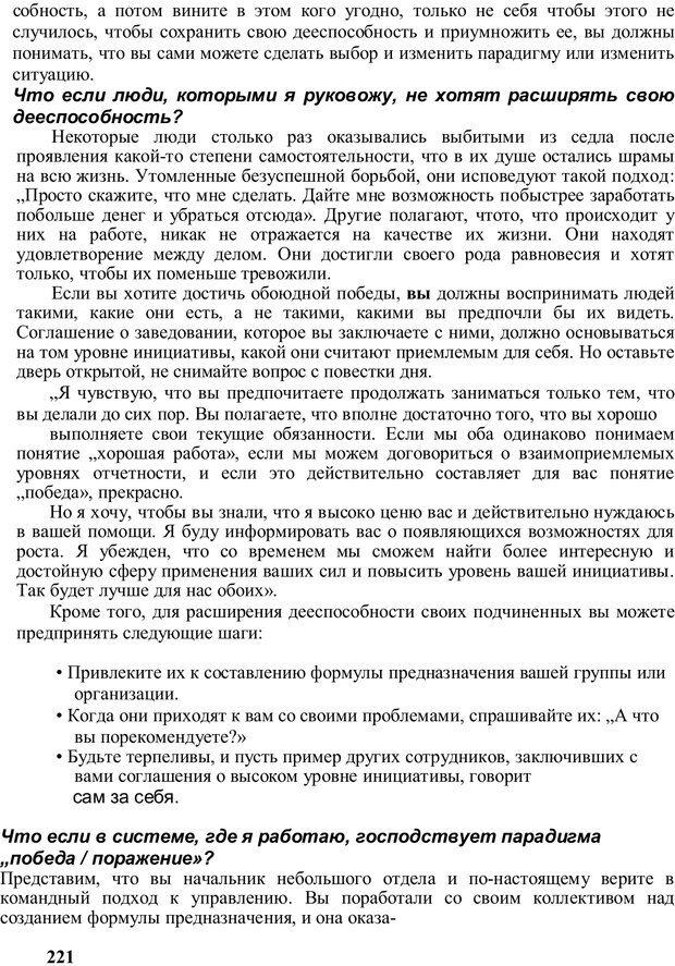 PDF. Главное внимание - главным вещам. Кови С. Р. Страница 216. Читать онлайн