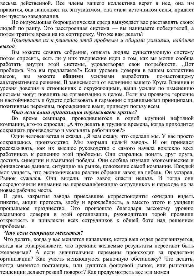 PDF. Главное внимание - главным вещам. Кови С. Р. Страница 217. Читать онлайн