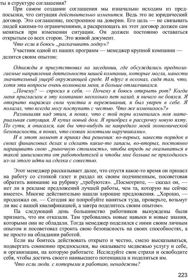 PDF. Главное внимание - главным вещам. Кови С. Р. Страница 218. Читать онлайн