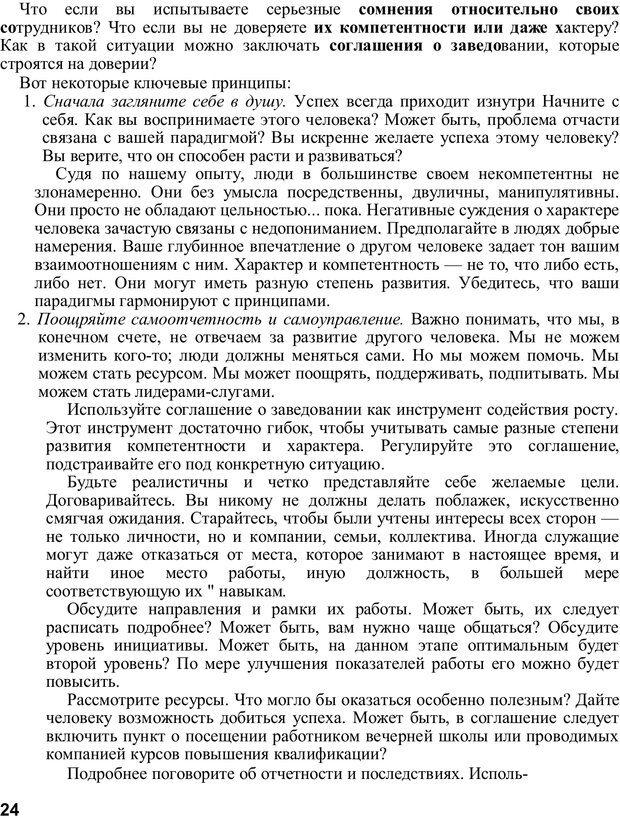 PDF. Главное внимание - главным вещам. Кови С. Р. Страница 219. Читать онлайн
