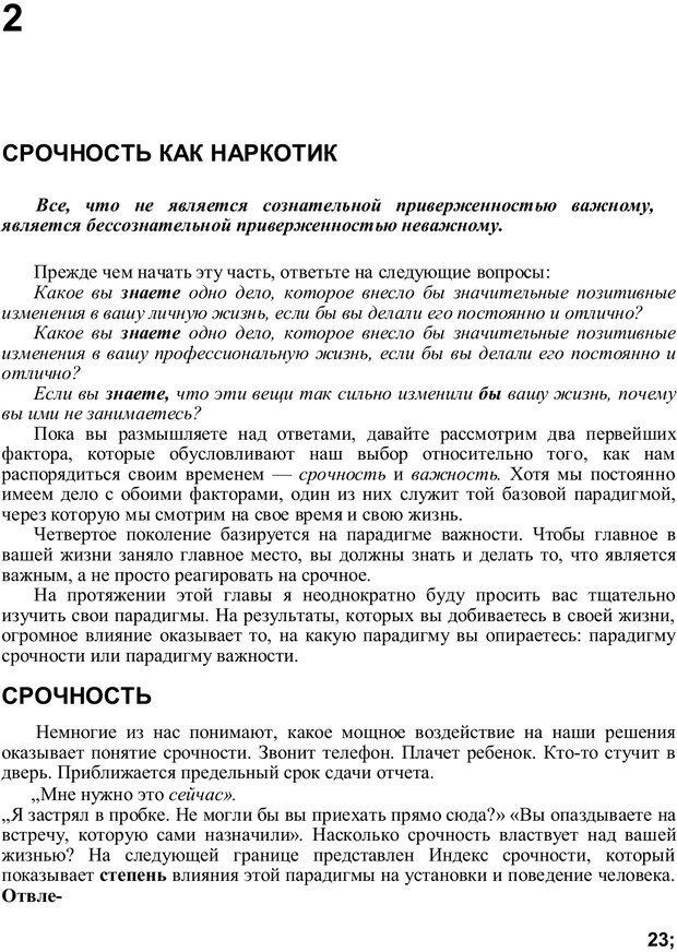PDF. Главное внимание - главным вещам. Кови С. Р. Страница 22. Читать онлайн