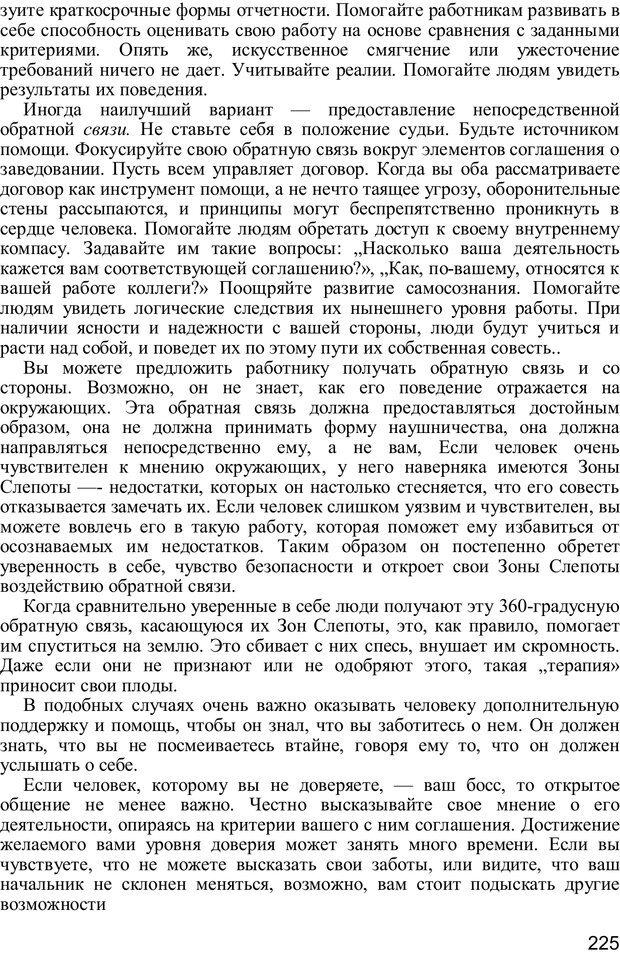 PDF. Главное внимание - главным вещам. Кови С. Р. Страница 220. Читать онлайн