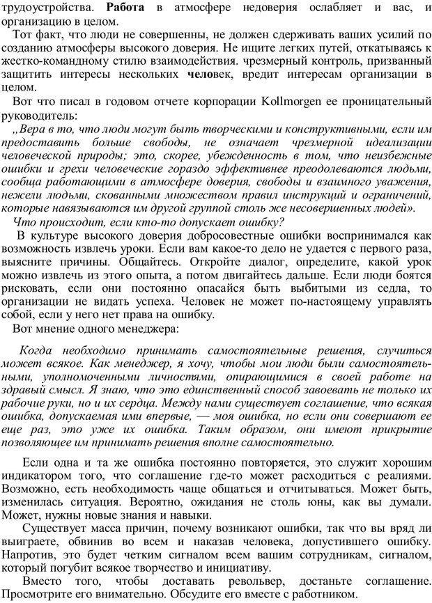 PDF. Главное внимание - главным вещам. Кови С. Р. Страница 221. Читать онлайн