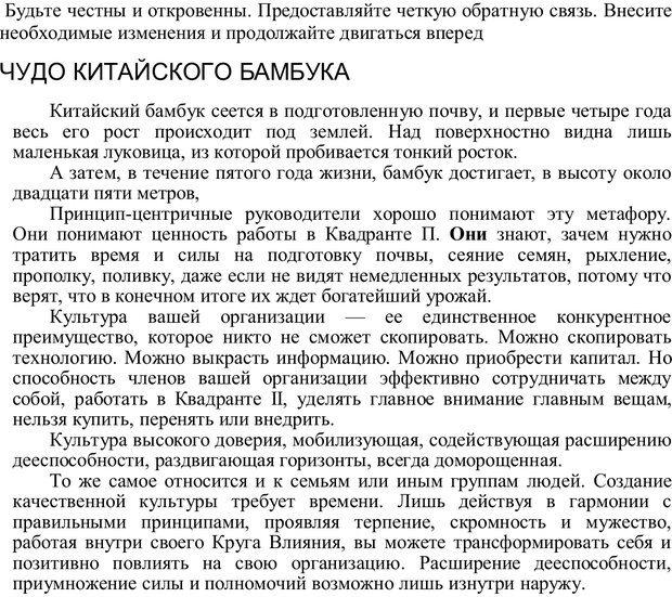 PDF. Главное внимание - главным вещам. Кови С. Р. Страница 222. Читать онлайн