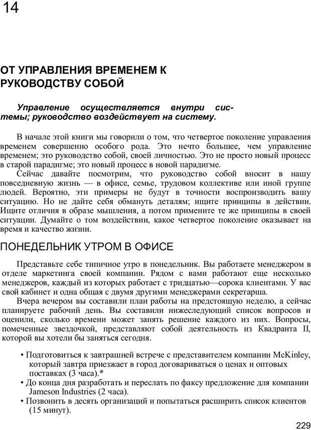 PDF. Главное внимание - главным вещам. Кови С. Р. Страница 224. Читать онлайн