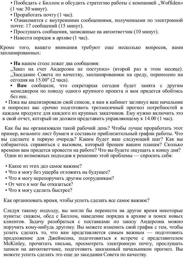 PDF. Главное внимание - главным вещам. Кови С. Р. Страница 225. Читать онлайн
