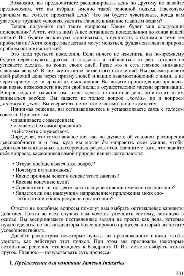 PDF. Главное внимание - главным вещам. Кови С. Р. Страница 226. Читать онлайн