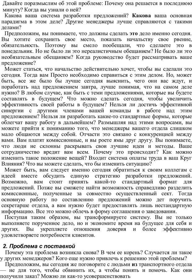 PDF. Главное внимание - главным вещам. Кови С. Р. Страница 227. Читать онлайн