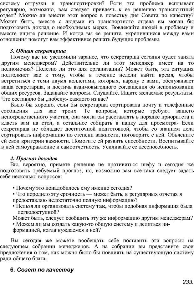 PDF. Главное внимание - главным вещам. Кови С. Р. Страница 228. Читать онлайн