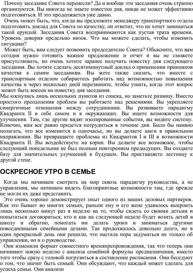 PDF. Главное внимание - главным вещам. Кови С. Р. Страница 229. Читать онлайн