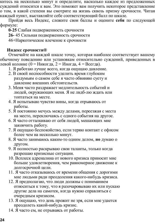 PDF. Главное внимание - главным вещам. Кови С. Р. Страница 23. Читать онлайн