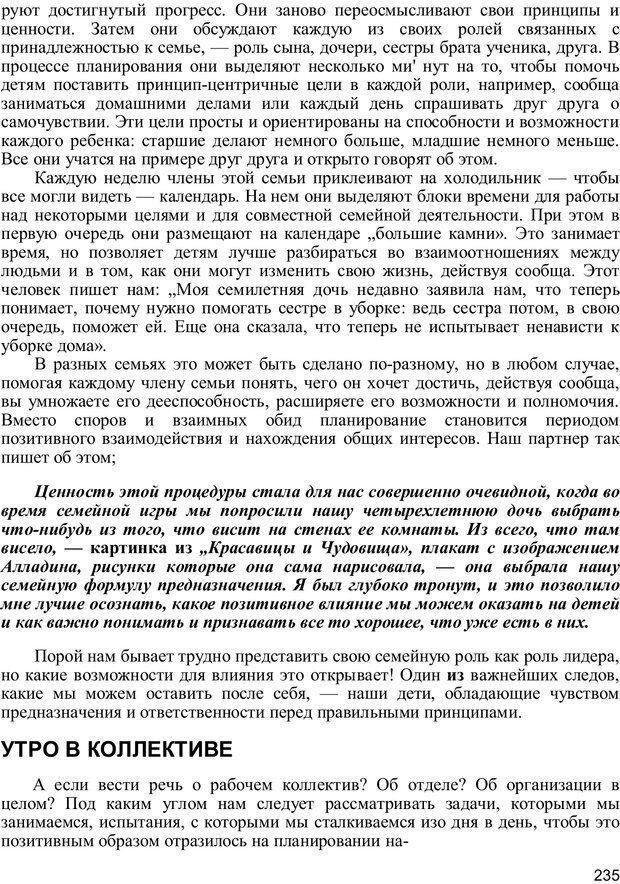 PDF. Главное внимание - главным вещам. Кови С. Р. Страница 230. Читать онлайн