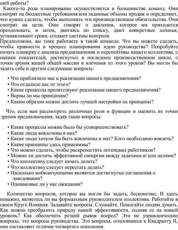 PDF. Главное внимание - главным вещам. Кови С. Р. Страница 231. Читать онлайн