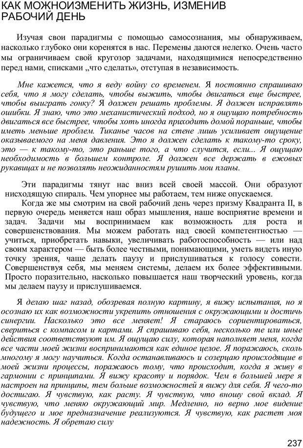 PDF. Главное внимание - главным вещам. Кови С. Р. Страница 232. Читать онлайн