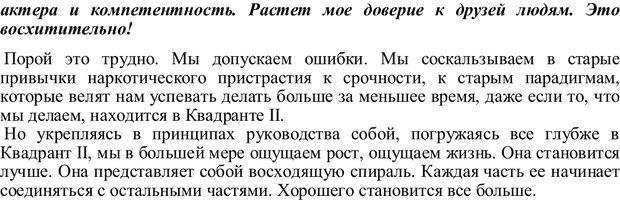 PDF. Главное внимание - главным вещам. Кови С. Р. Страница 233. Читать онлайн