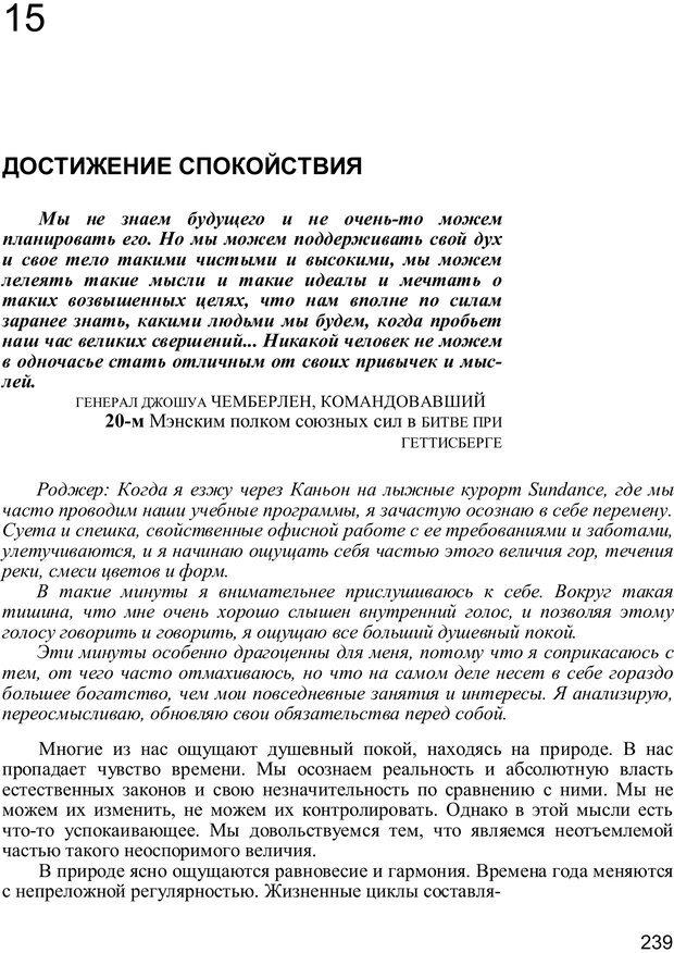 PDF. Главное внимание - главным вещам. Кови С. Р. Страница 234. Читать онлайн