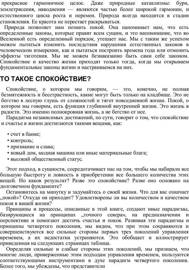 PDF. Главное внимание - главным вещам. Кови С. Р. Страница 235. Читать онлайн