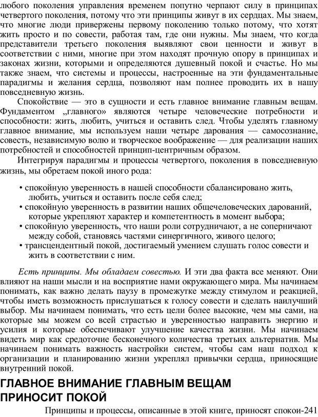 PDF. Главное внимание - главным вещам. Кови С. Р. Страница 236. Читать онлайн