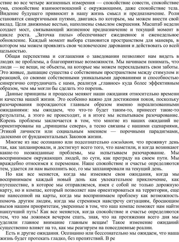 PDF. Главное внимание - главным вещам. Кови С. Р. Страница 237. Читать онлайн