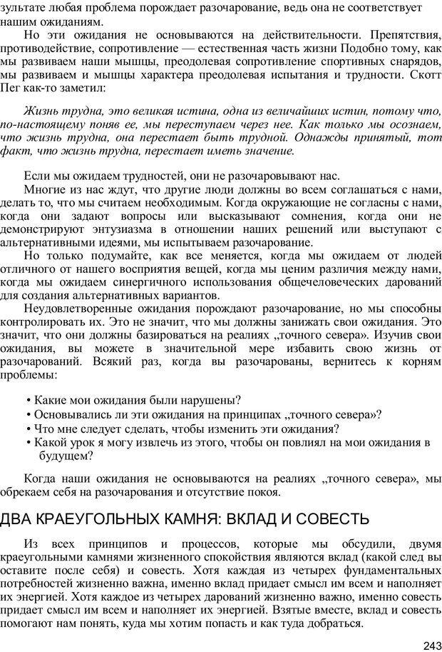 PDF. Главное внимание - главным вещам. Кови С. Р. Страница 238. Читать онлайн