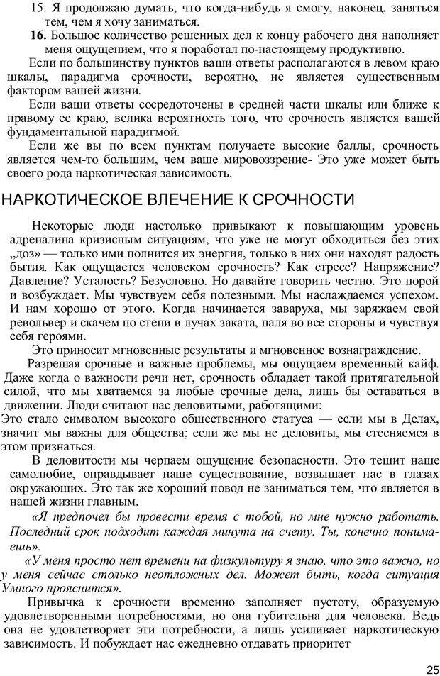 PDF. Главное внимание - главным вещам. Кови С. Р. Страница 24. Читать онлайн