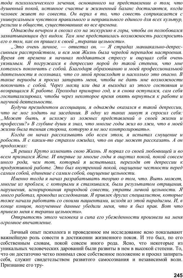 PDF. Главное внимание - главным вещам. Кови С. Р. Страница 240. Читать онлайн