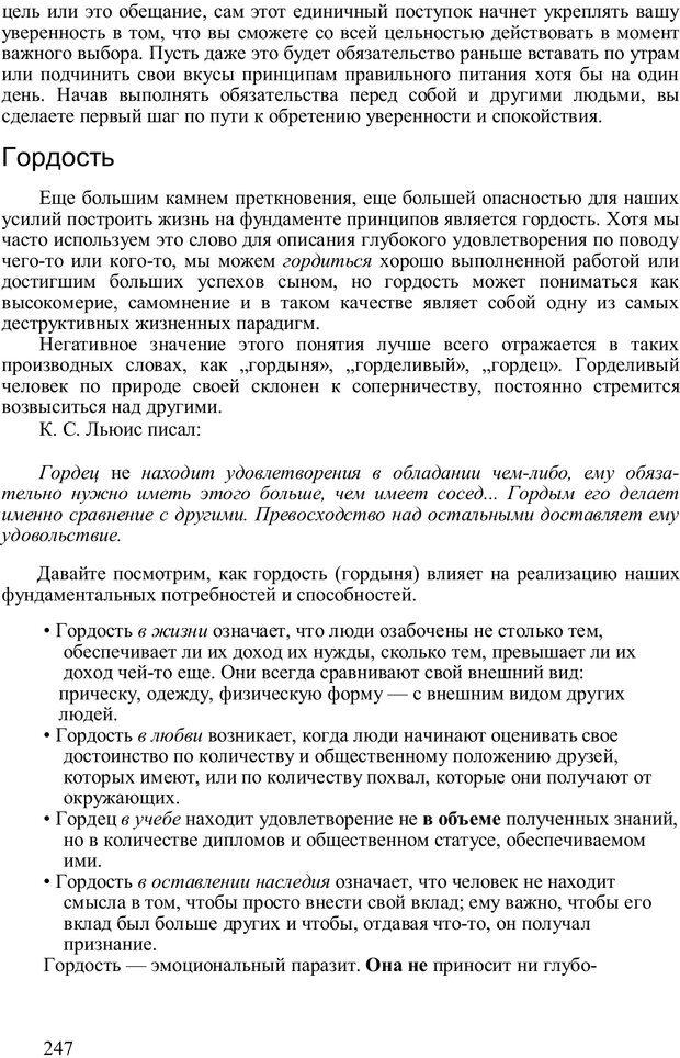 PDF. Главное внимание - главным вещам. Кови С. Р. Страница 242. Читать онлайн
