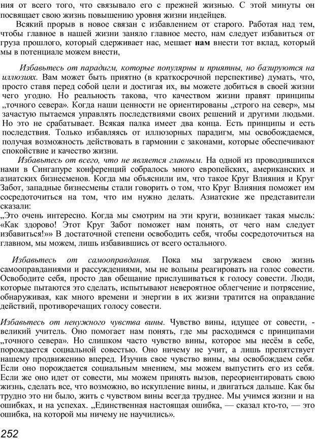 PDF. Главное внимание - главным вещам. Кови С. Р. Страница 247. Читать онлайн