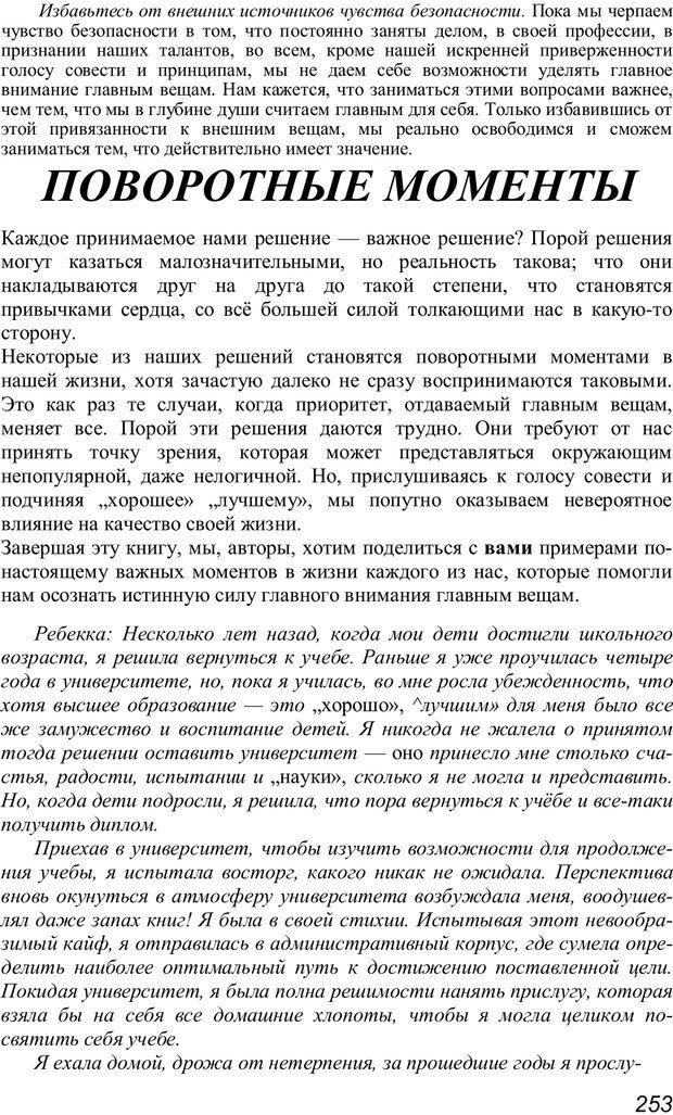 PDF. Главное внимание - главным вещам. Кови С. Р. Страница 248. Читать онлайн