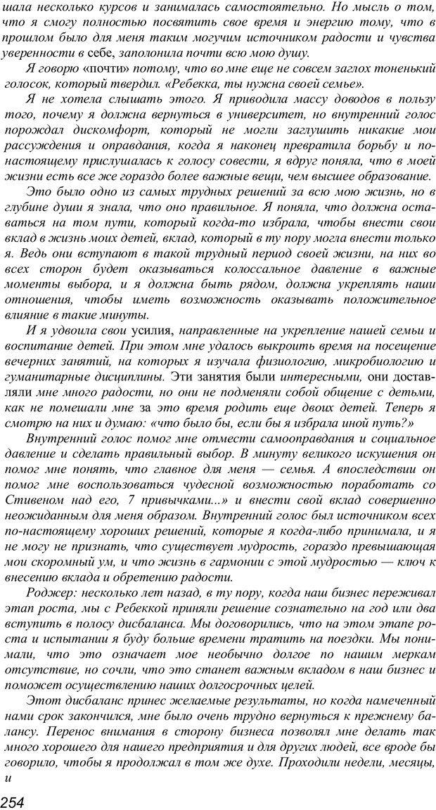 PDF. Главное внимание - главным вещам. Кови С. Р. Страница 249. Читать онлайн