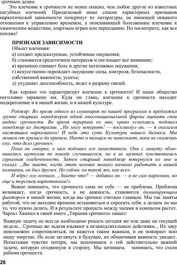 PDF. Главное внимание - главным вещам. Кови С. Р. Страница 25. Читать онлайн