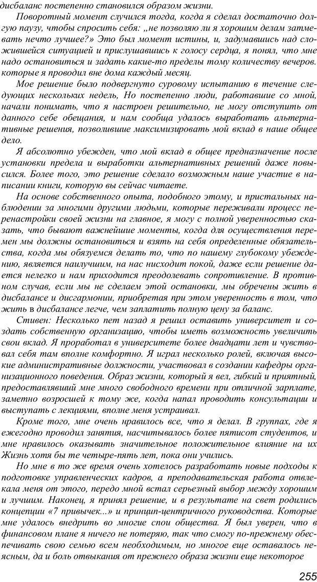 PDF. Главное внимание - главным вещам. Кови С. Р. Страница 250. Читать онлайн