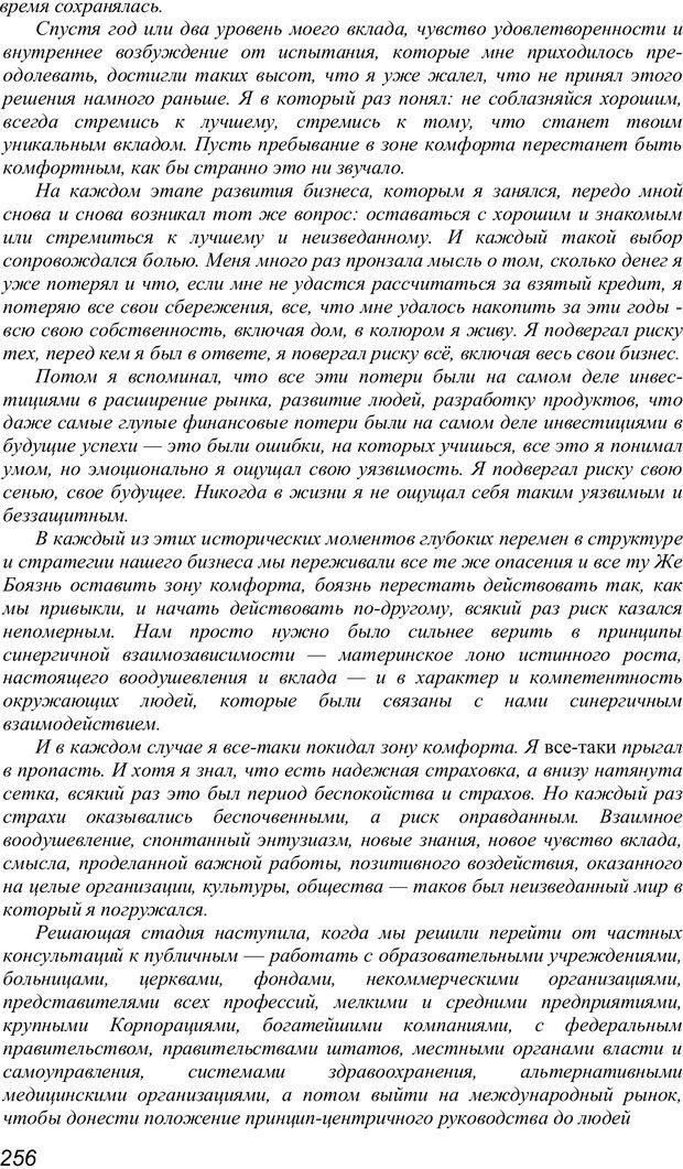 PDF. Главное внимание - главным вещам. Кови С. Р. Страница 251. Читать онлайн