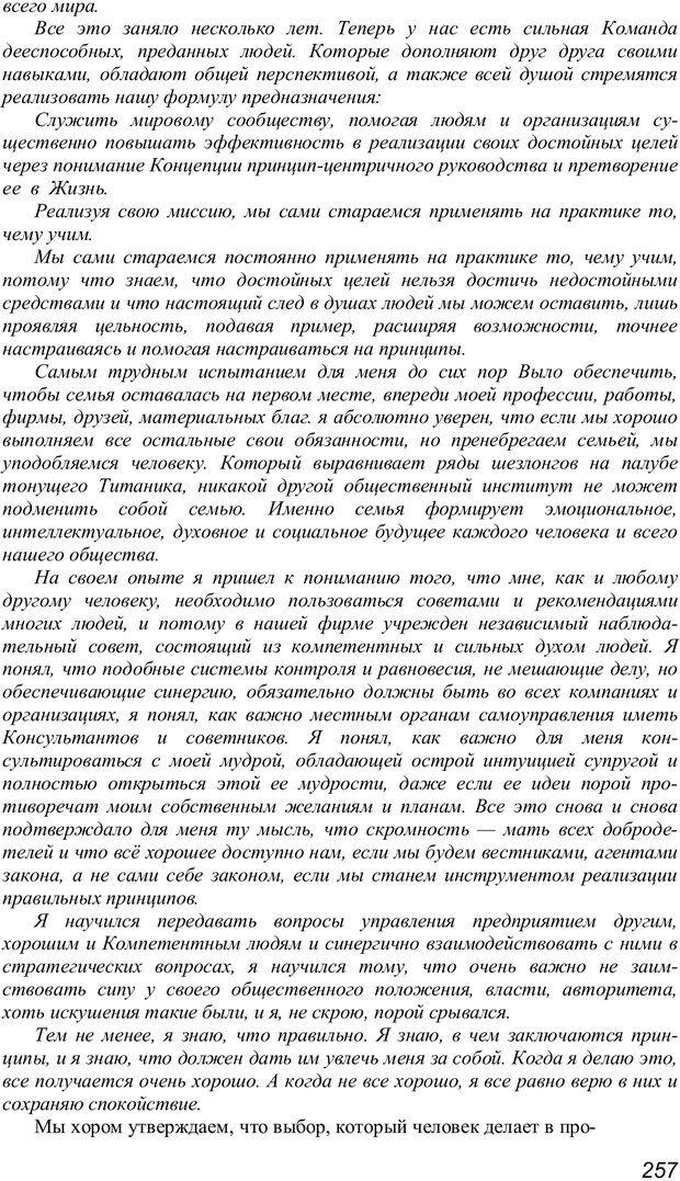 PDF. Главное внимание - главным вещам. Кови С. Р. Страница 252. Читать онлайн