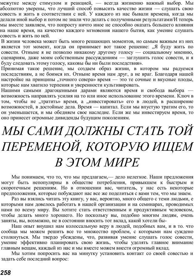 PDF. Главное внимание - главным вещам. Кови С. Р. Страница 253. Читать онлайн