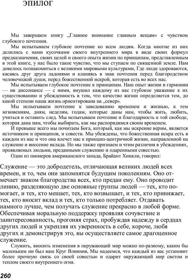 PDF. Главное внимание - главным вещам. Кови С. Р. Страница 255. Читать онлайн