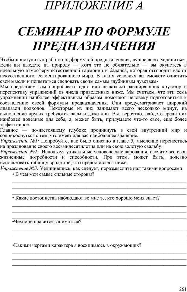 PDF. Главное внимание - главным вещам. Кови С. Р. Страница 256. Читать онлайн