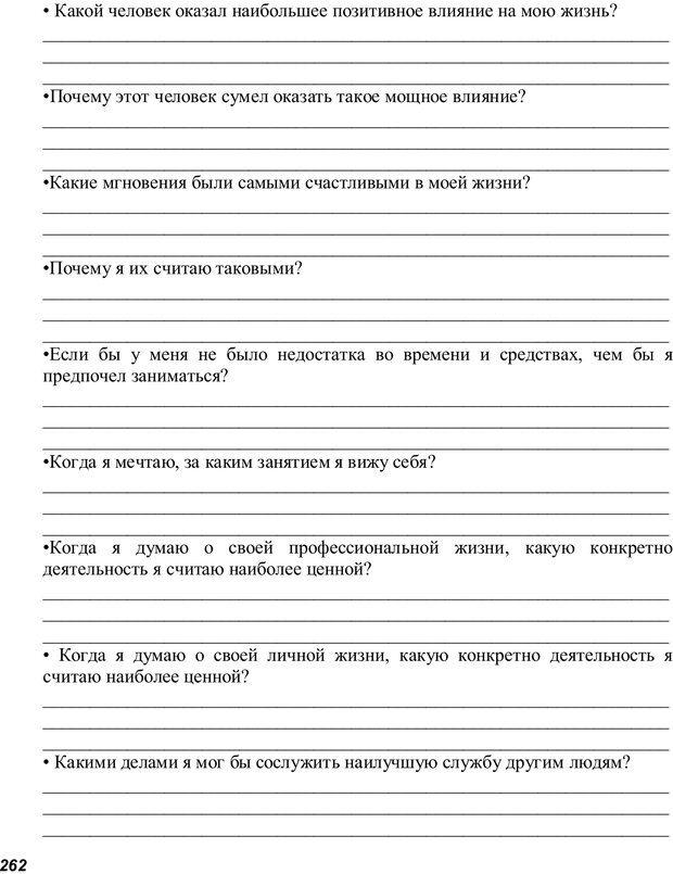 PDF. Главное внимание - главным вещам. Кови С. Р. Страница 257. Читать онлайн